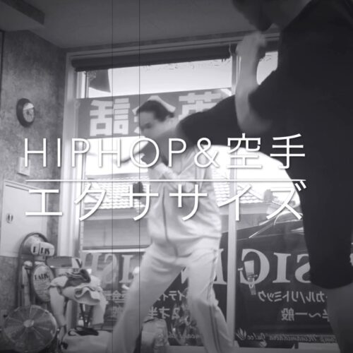 HIPHOP空手エクササイズ