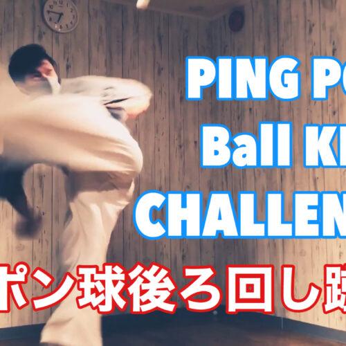 【ピンポン球キックチャレンジ!】